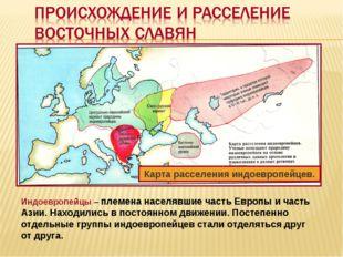 Карта расселения индоевропейцев. Индоевропейцы – племена населявшие часть Евр