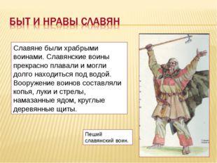 Славяне были храбрыми воинами. Славянские воины прекрасно плавали и могли дол