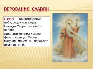 Сварог — олицетворение неба, создатель мира. Некогда Сварог расколол облака с