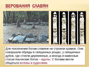 Для поклонения богам славяне не строили храмов. Они совершали обряды в священ