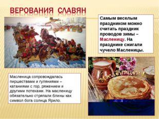 Самым веселым праздником можно считать праздник проводов зимы – Масленицу. На