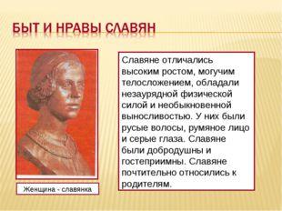 Женщина - славянка Славяне отличались высоким ростом, могучим телосложением,