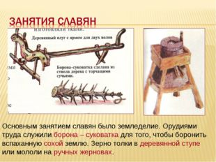 Основным занятием славян было земледелие. Орудиями труда служили борона – сук