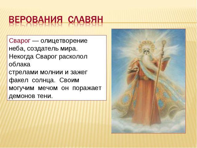 Сварог — олицетворение неба, создатель мира. Некогда Сварог расколол облака с...