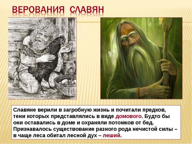Славяне верили в загробную жизнь и почитали предков, тени которых представлял...