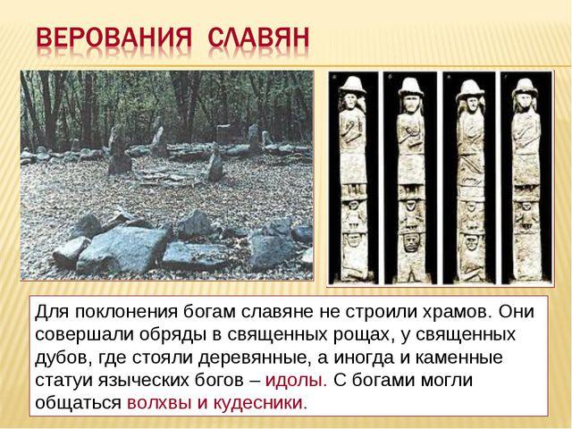 Для поклонения богам славяне не строили храмов. Они совершали обряды в священ...