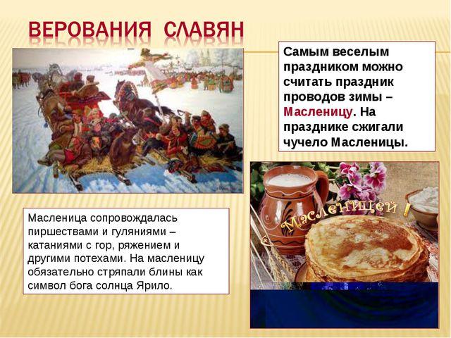 Самым веселым праздником можно считать праздник проводов зимы – Масленицу. На...