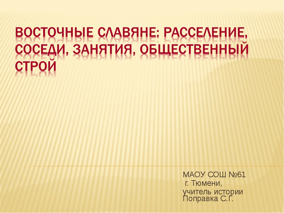 МАОУ СОШ №61 г. Тюмени, учитель истории Поправка С.Г.