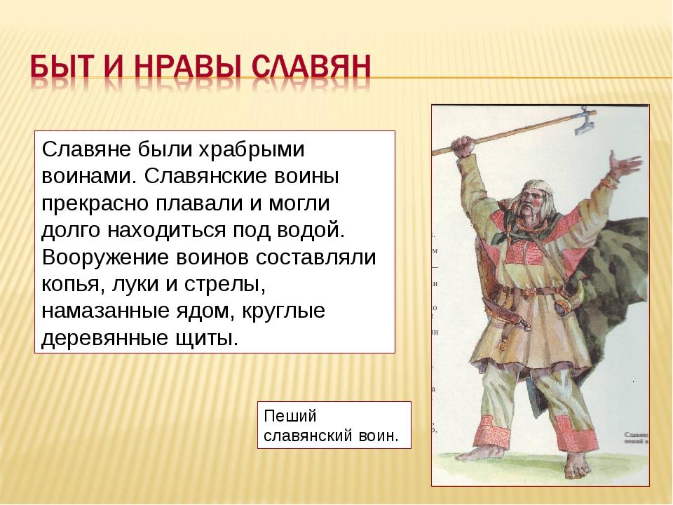 Славяне были храбрыми воинами. Славянские воины прекрасно плавали и могли дол...