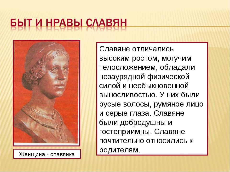 Женщина - славянка Славяне отличались высоким ростом, могучим телосложением,...