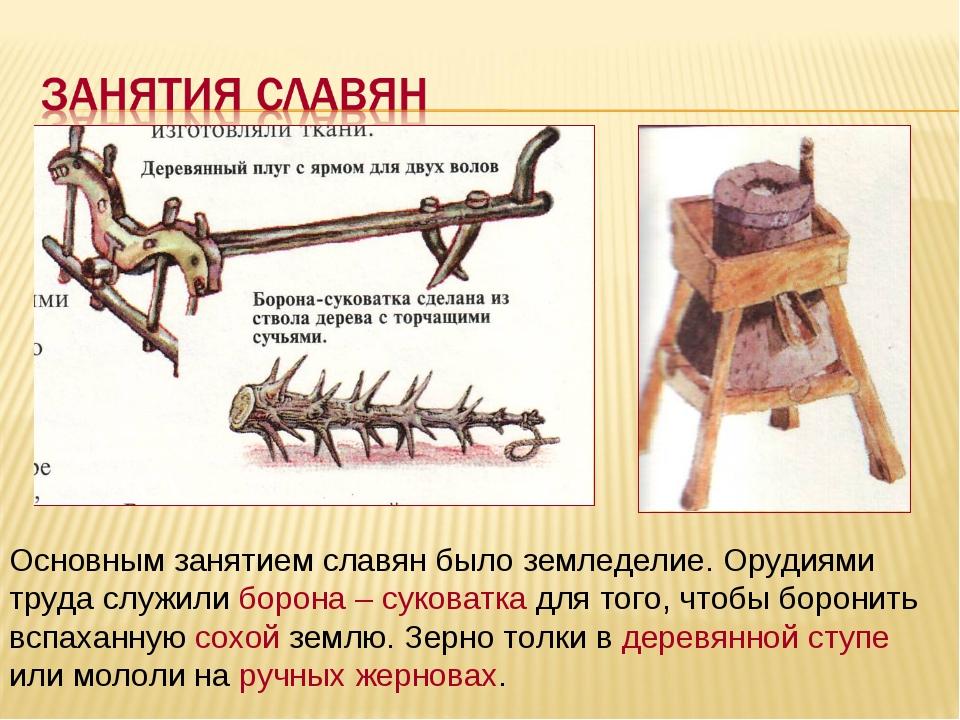 Основным занятием славян было земледелие. Орудиями труда служили борона – сук...