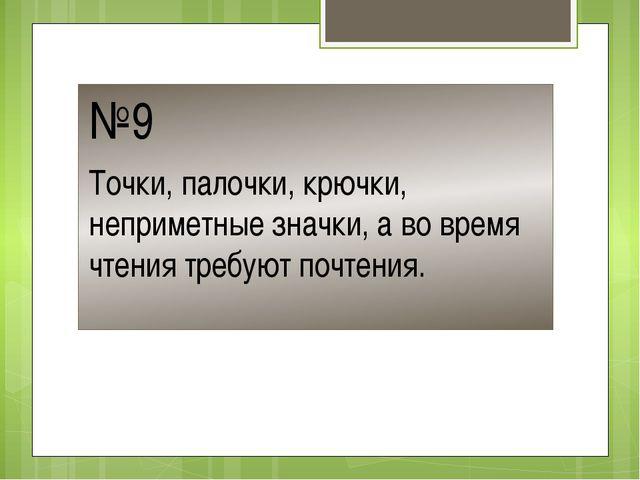 №9 Точки, палочки, крючки, неприметные значки, а во время чтения требуют почт...