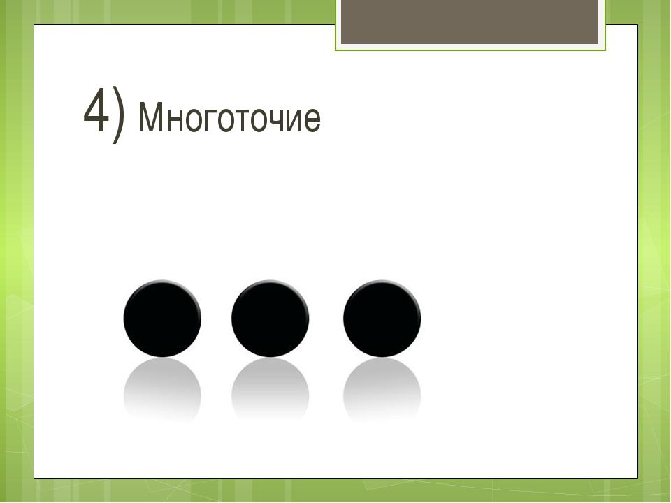4) Многоточие