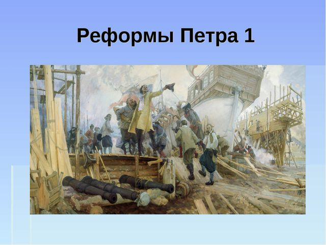 Реформы Петра 1