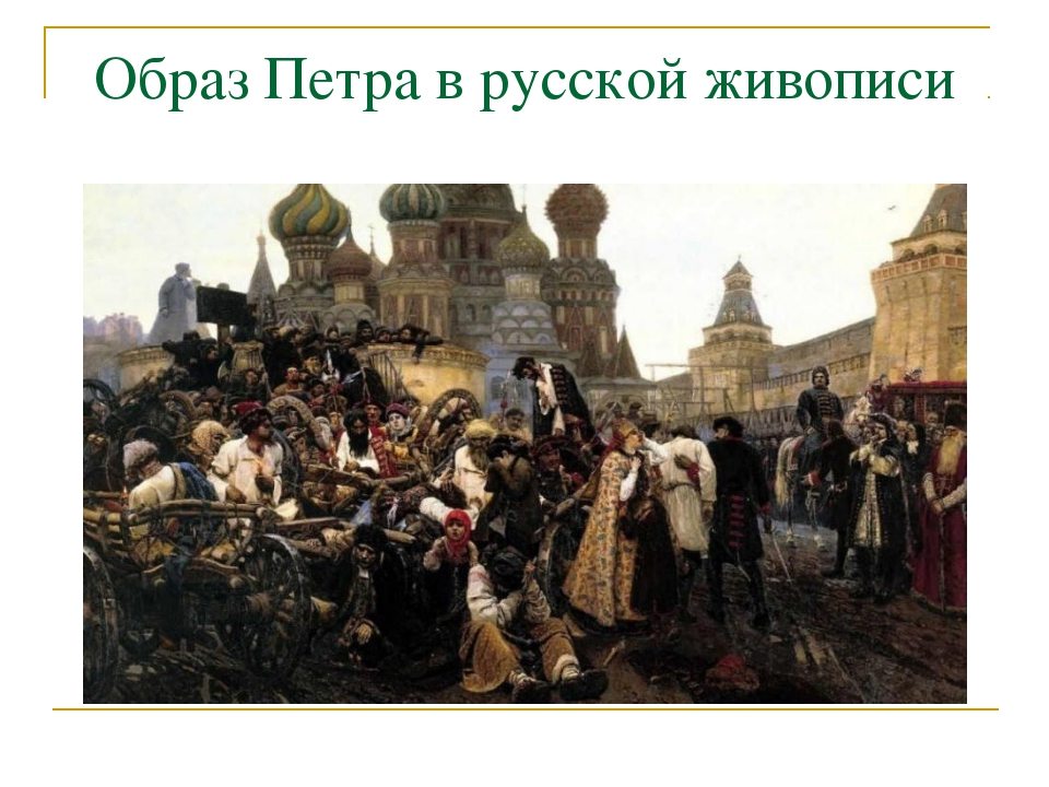 Образ Петра в русской живописи