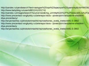 http://yandex.ru/yandsearch?text=загадки%20про%20красную%20шапочку&clid=9403
