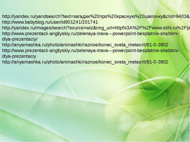 http://yandex.ru/yandsearch?text=загадки%20про%20красную%20шапочку&clid=9403...