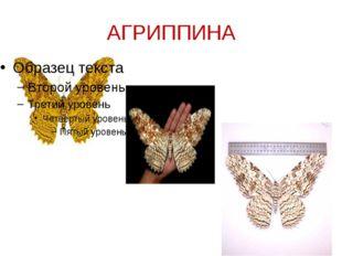 АГРИППИНА