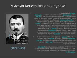 Михаил Константинович Курако (1872-1920) Михаи́л Константи́нович Кура́ко— в