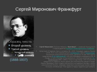 Сергей Миронович Франкфурт (1888-1937) Сергей Миронович(Соломон МееровичФра