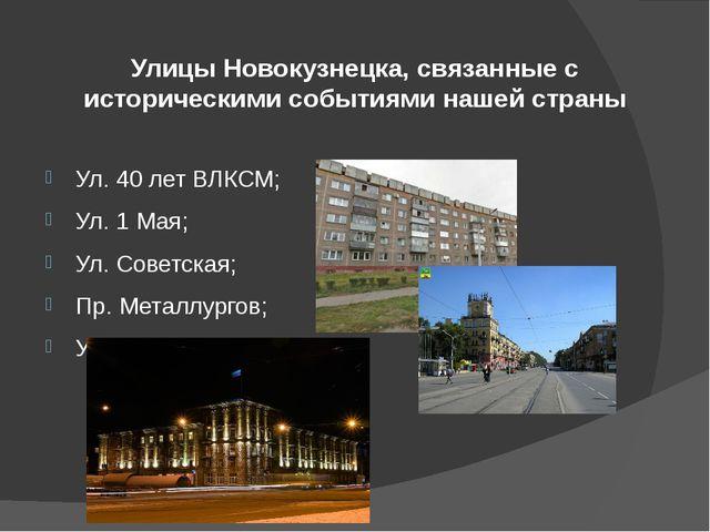 Улицы Новокузнецка, связанные с историческими событиями нашей страны Ул. 40 л...