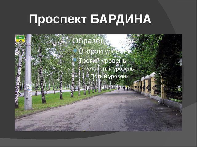 Проспект БАРДИНА