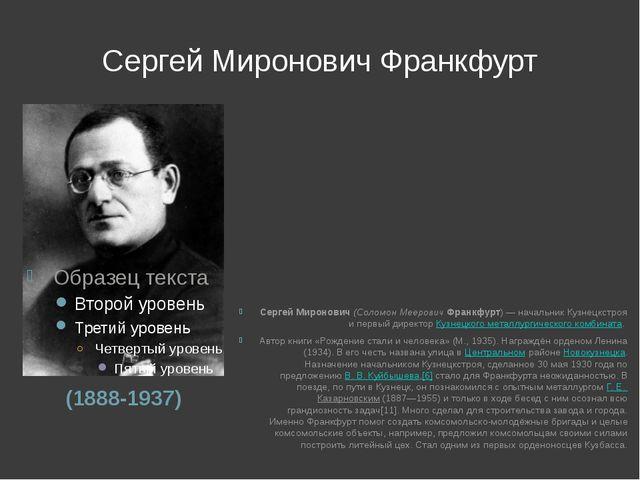 Сергей Миронович Франкфурт (1888-1937) Сергей Миронович(Соломон МееровичФра...