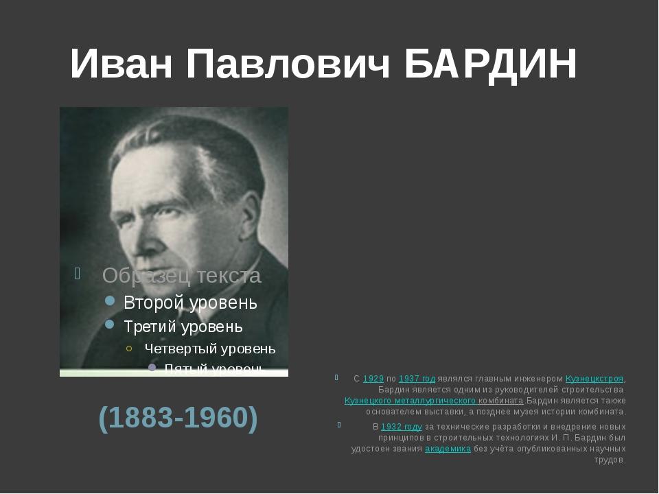 Иван Павлович БАРДИН (1883-1960) C1929по1937 годявлялся главным инженером...