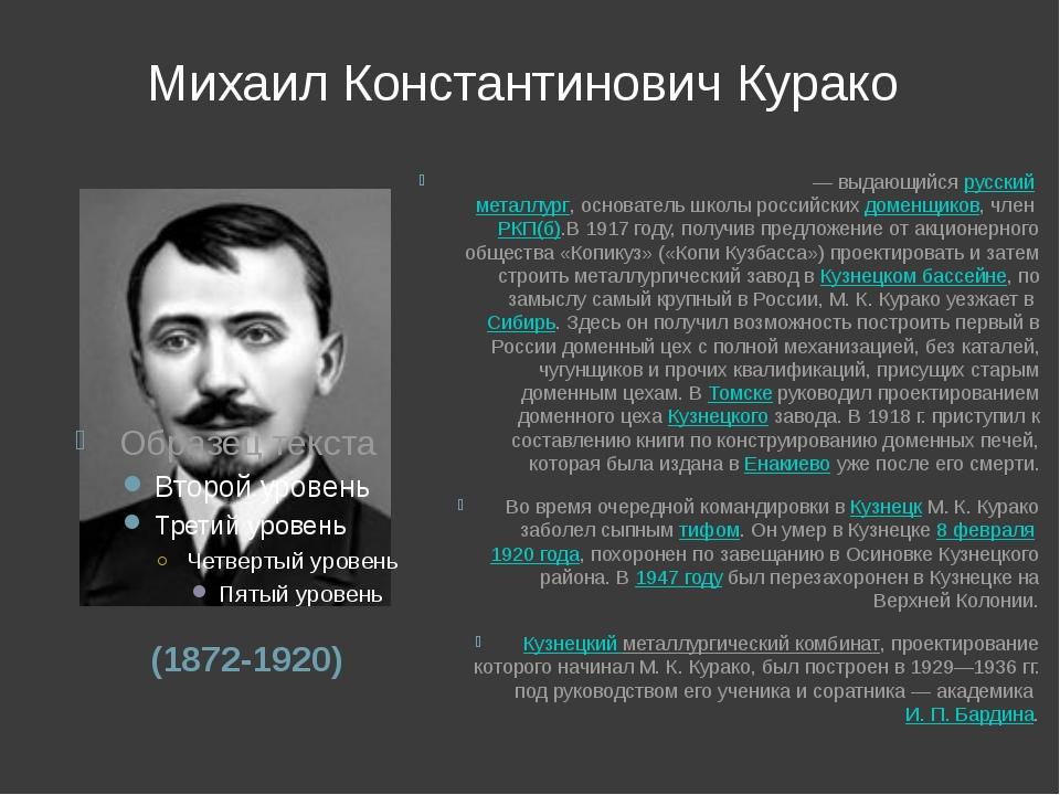 Михаил Константинович Курако (1872-1920) Михаи́л Константи́нович Кура́ко— в...