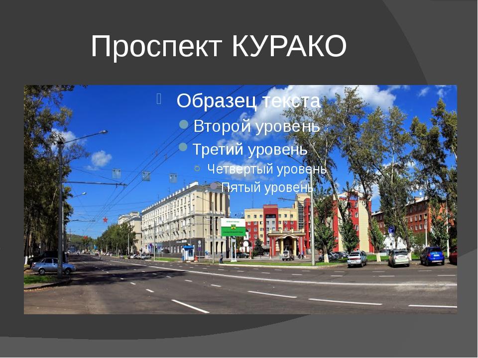 Проспект КУРАКО