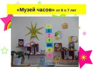 «Музей часов» от 6 о 7 лет