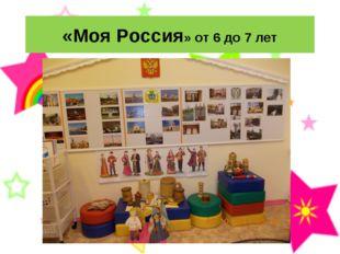«Моя Россия» от 6 до 7 лет