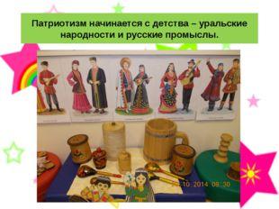 Патриотизм начинается с детства – уральские народности и русские промыслы.
