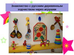 Знакомство с русским деревянным зодчеством через игрушки