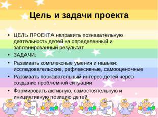 Цель и задачи проекта ЦЕЛЬ ПРОЕКТА направить познавательную деятельность дете