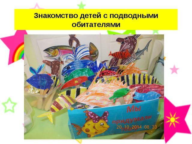 Знакомство детей с подводными обитателями