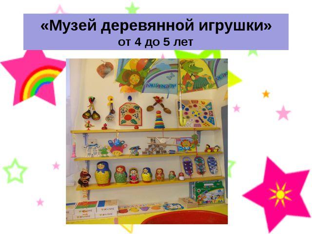 «Музей деревянной игрушки» от 4 до 5 лет