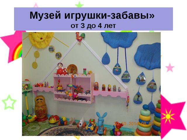 Музей игрушки-забавы» от 3 до 4 лет