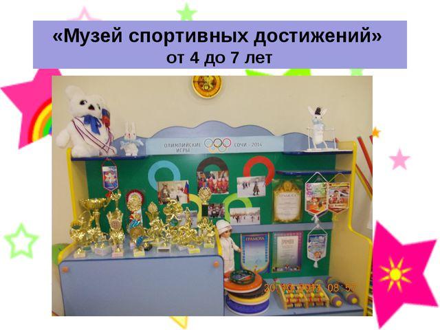 «Музей спортивных достижений» от 4 до 7 лет