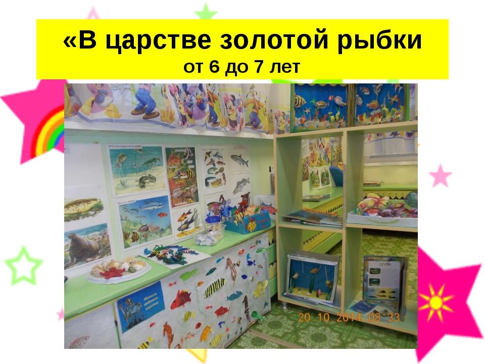 «В царстве золотой рыбки от 6 до 7 лет