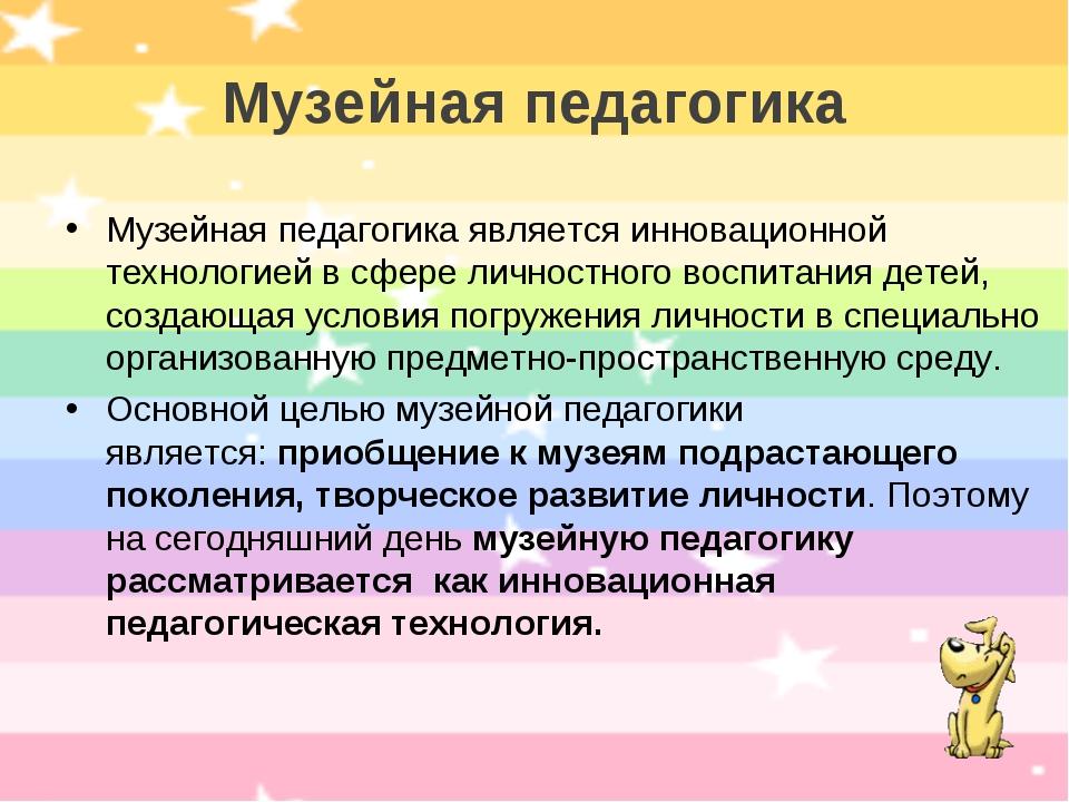Музейная педагогика Музейная педагогика является инновационной технологией в...