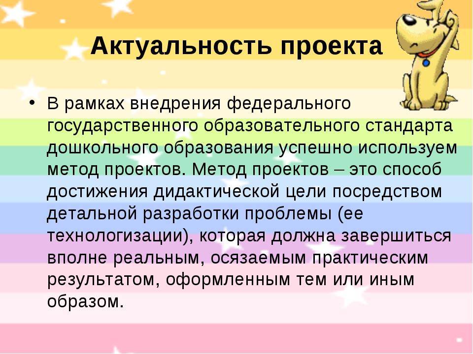 Актуальность проекта В рамках внедрения федерального государственного образов...
