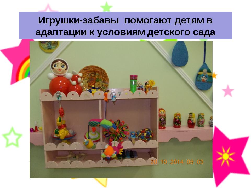 Игрушки-забавы помогают детям в адаптации к условиям детского сада
