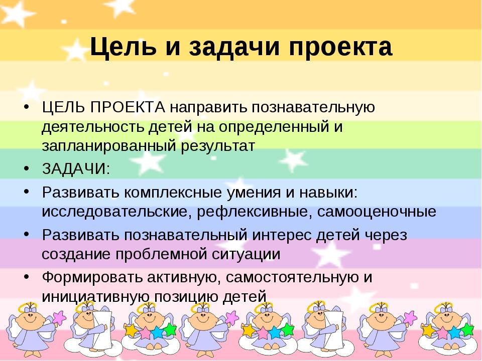 Цель и задачи проекта ЦЕЛЬ ПРОЕКТА направить познавательную деятельность дете...