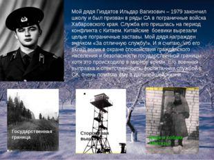 Мой дядя Гиздатов Ильдар Вагизович – 1979 закончил школу и был призван в ряды