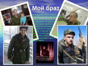 Мой брат Мой старший брат Рафиль с детства мечтал служить в Армии. После школ
