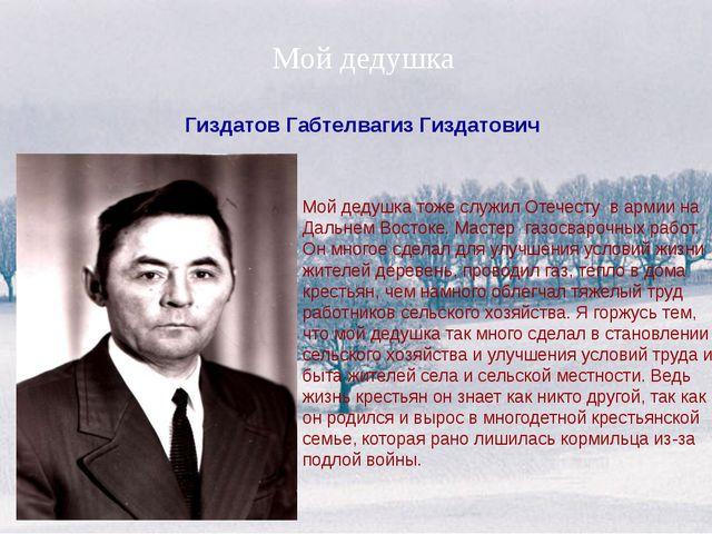Мой дедушка Гиздатов Габтелвагиз Гиздатович Мой дедушка тоже служил Отечесту...