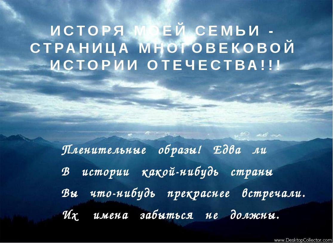 ИСТОРЯ МОЕЙ СЕМЬИ - СТРАНИЦА МНОГОВЕКОВОЙ ИСТОРИИ ОТЕЧЕСТВА!!! Пленительные о...