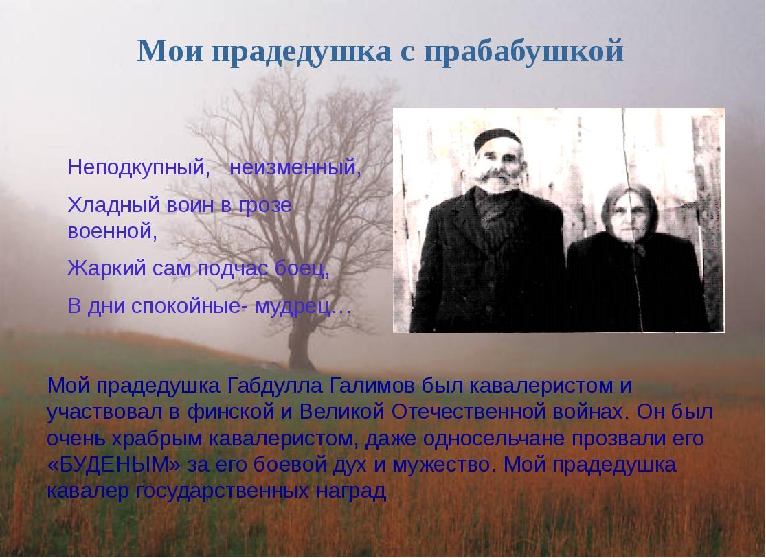 Мои прадедушка с прабабушкой Мой прадедушка Габдулла Галимов был кавалеристом...