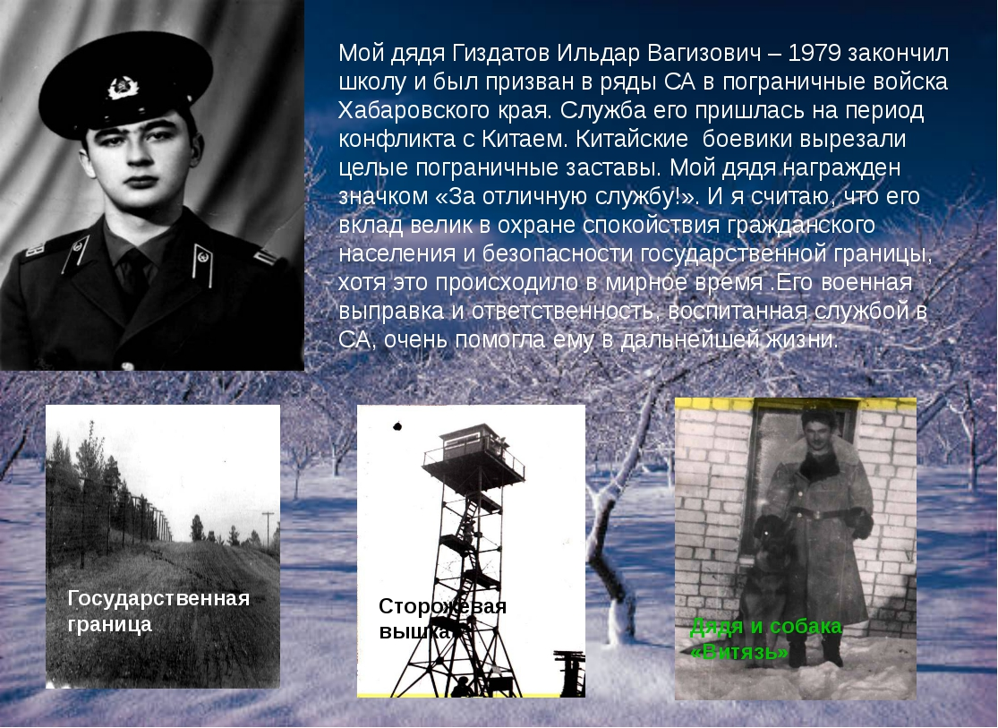 Мой дядя Гиздатов Ильдар Вагизович – 1979 закончил школу и был призван в ряды...